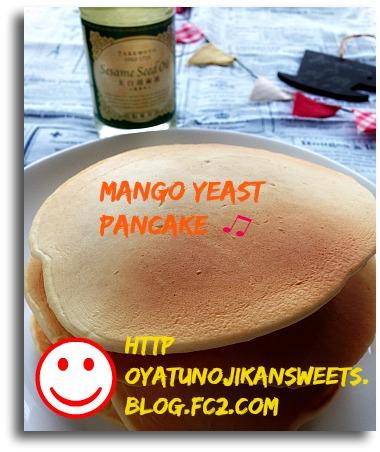 マンゴー酵母パンケーキ3