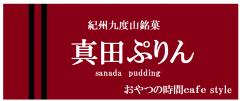 真田ぷりんパッケージ2