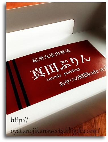 真田ぷりん2