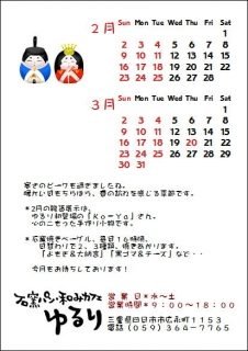 201402カレンダー