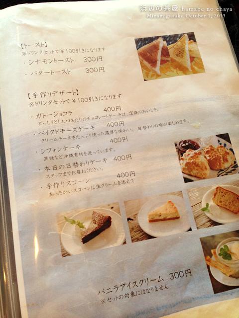 hamabe-menu