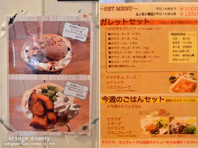 menu_20131024144515cb5.jpg