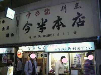 (3) パンチ& MARIONのGW  表参道編