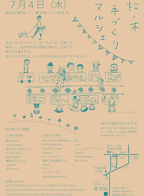 matsunoki20130612_3.jpg