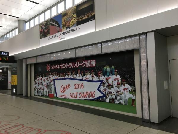 広島駅のカープ セリーグ優勝記念写真