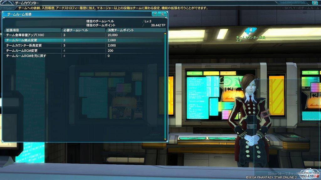 ゲーム日記_20130329_PSO2_02