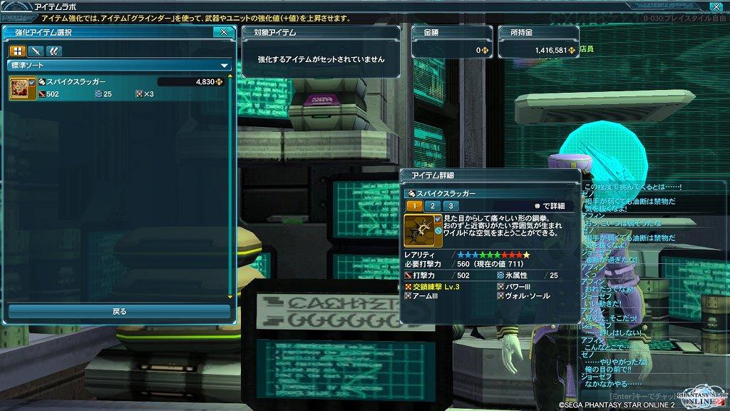 ゲーム日記_20130331_PSO2_10
