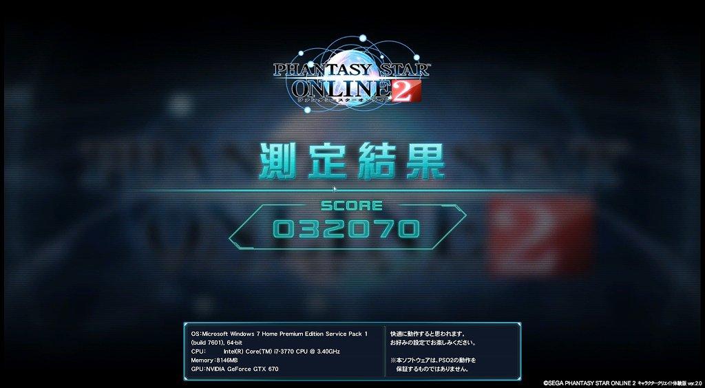 ゲーム日記_20130331_PSO2_04