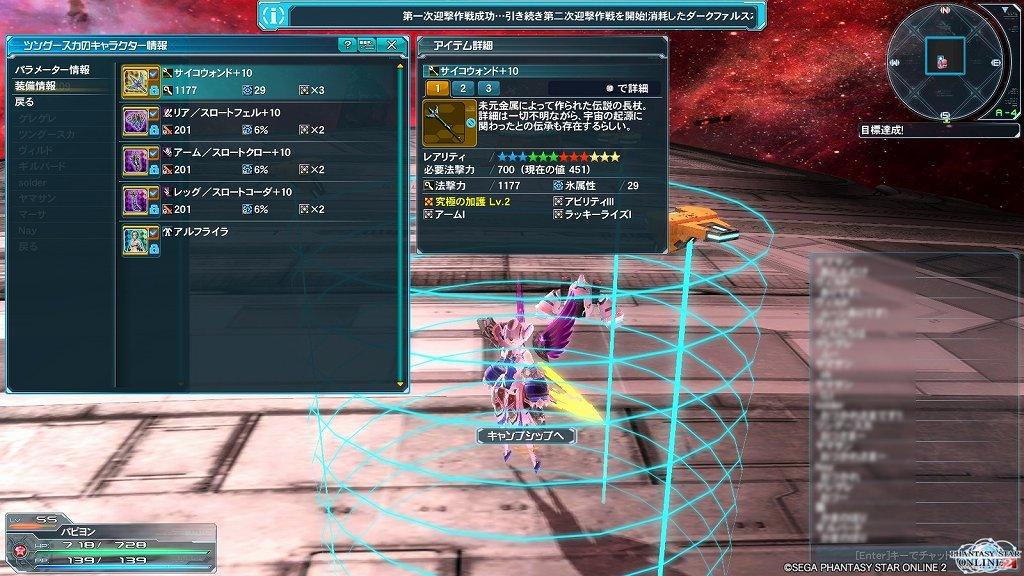 ゲーム日記_PSO2_20130411_01