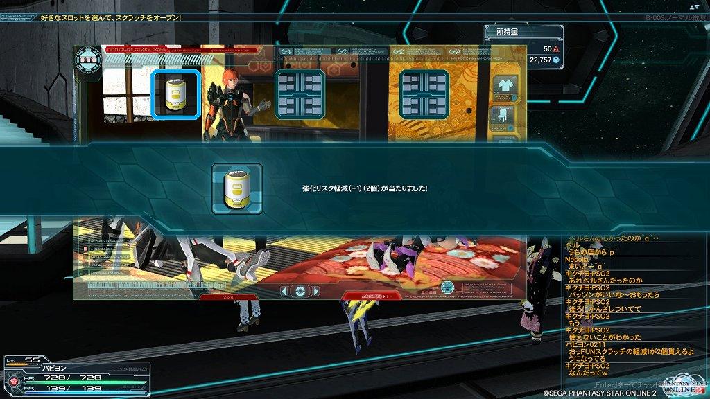 ゲーム日記_PSO2_20130411_08