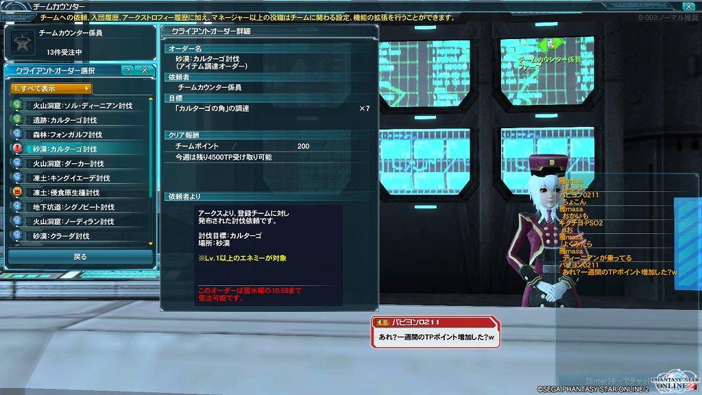 ゲーム日記_PSO2_20130411_07