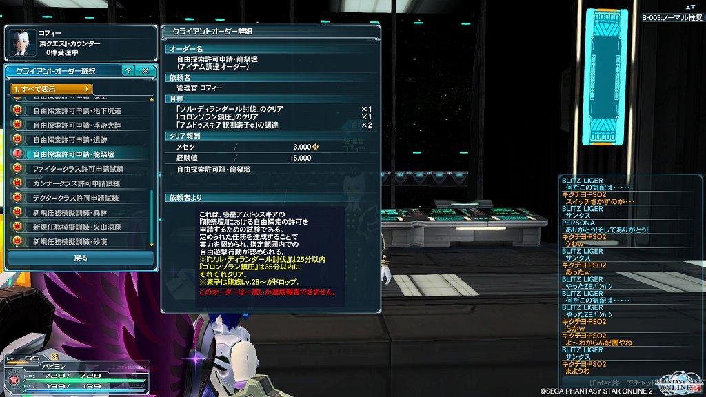 ゲーム日記_PSO2_20130411_14