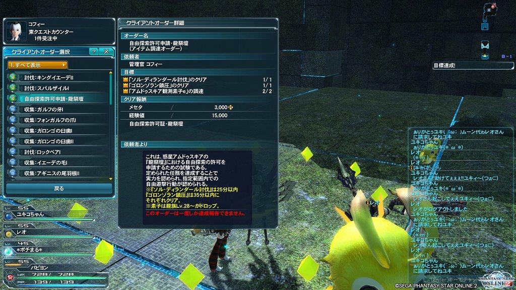 ゲーム日記_PSO2_20130411_25