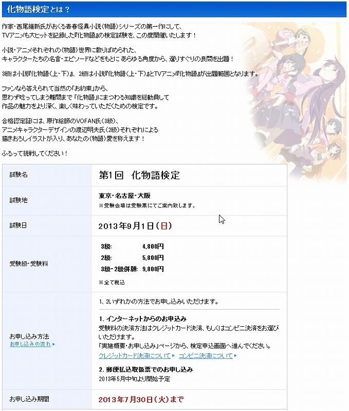 アニメ・漫画関係_化物語_20130420_02