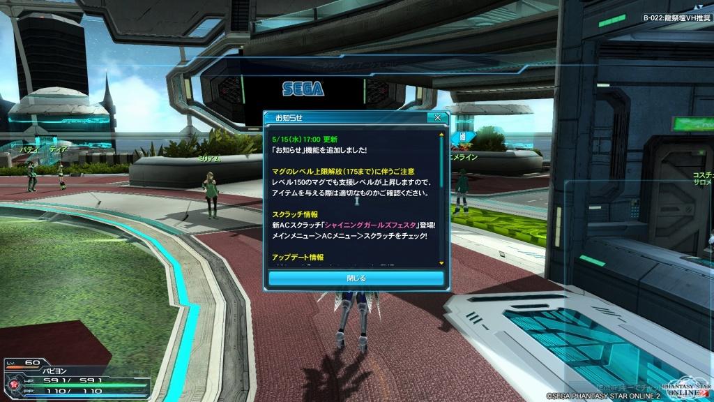 ゲーム日記_20130516_PSO2_01