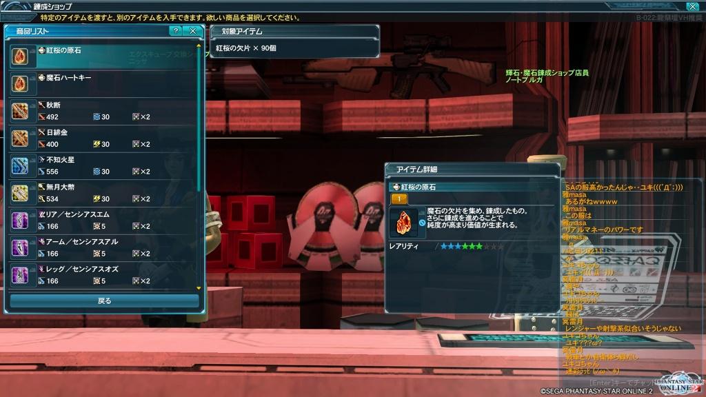 ゲーム日記_20130516_PSO2_12