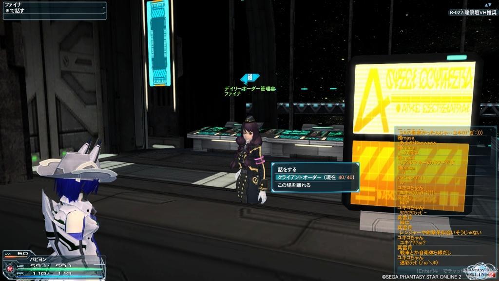 ゲーム日記_20130516_PSO2_09