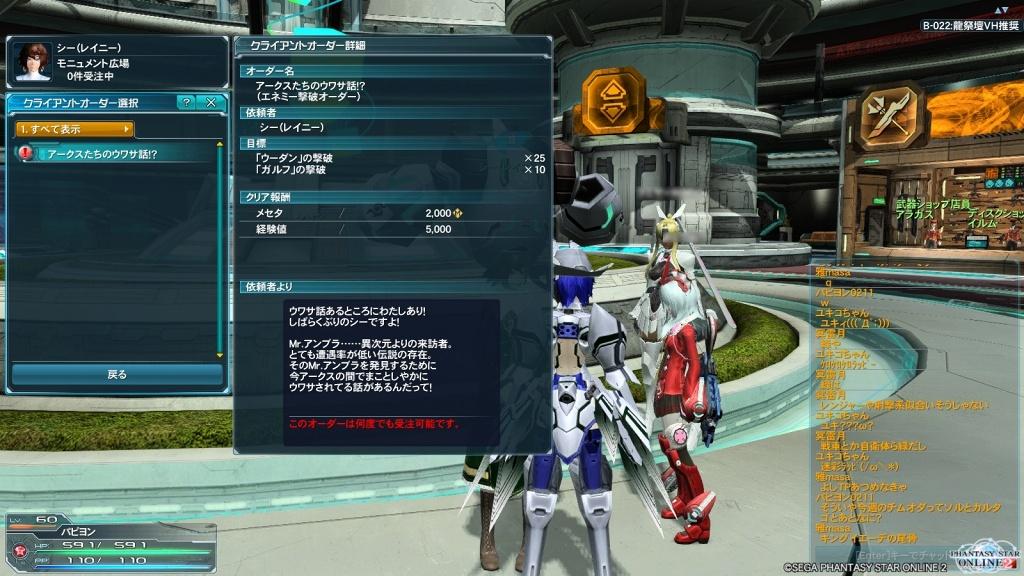 ゲーム日記_20130516_PSO2_16