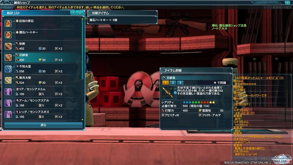 ゲーム日記_20130516_PSO2_13