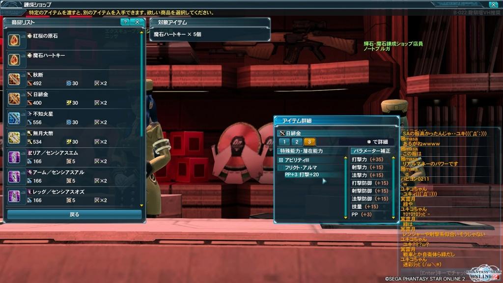 ゲーム日記_20130516_PSO2_14