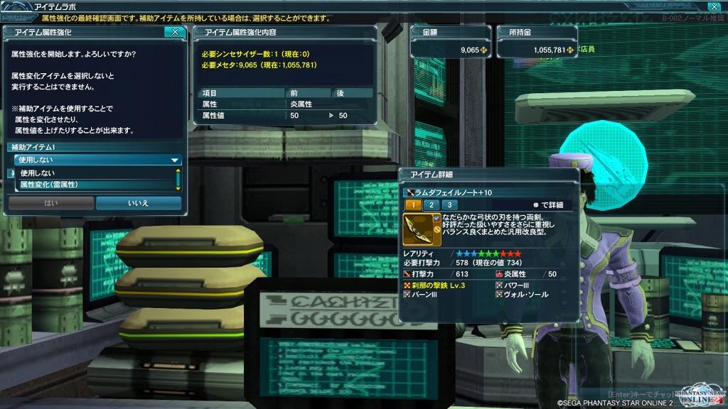 ゲーム日記_20130525_PSO2_04