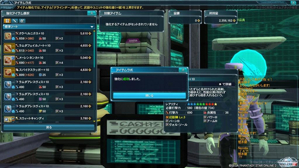 ゲーム日記_20130525_PSO2_03