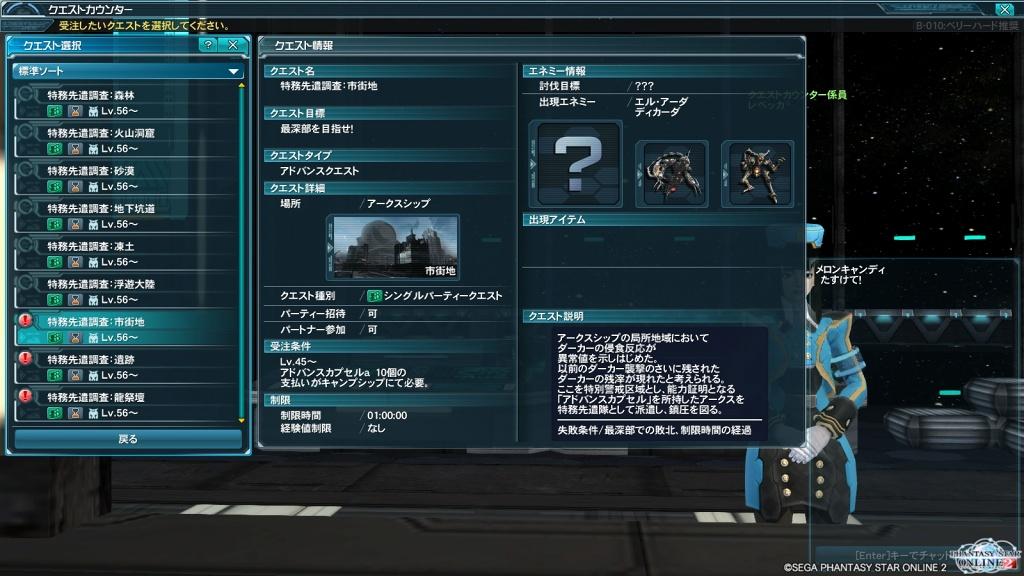ゲーム日記_PSO2_20130601_03