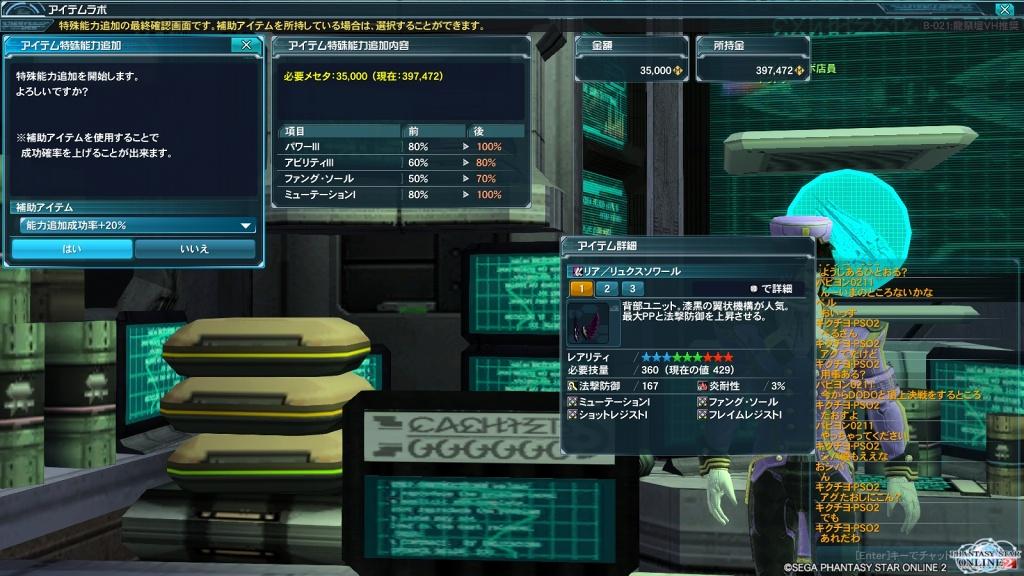 ゲーム日記_PSO2_20130601_06