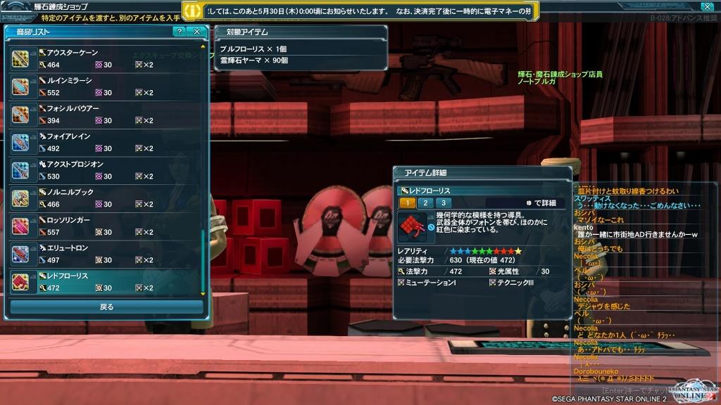 ゲーム日記_PSO2_20130601_05