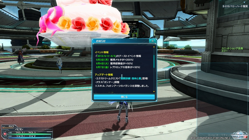 ゲーム日記_PSO2_20130601_01