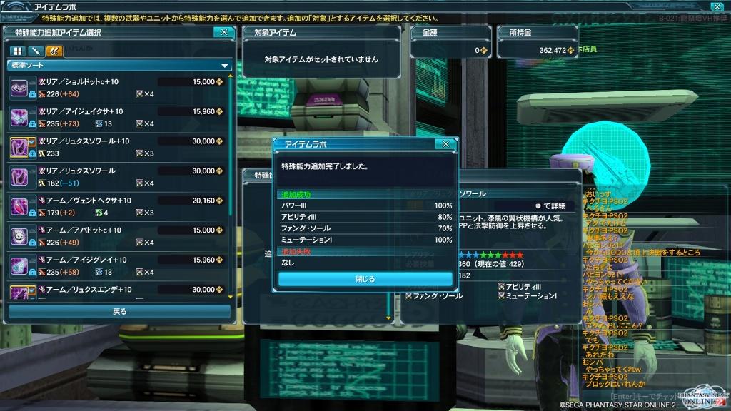 ゲーム日記_PSO2_20130601_07