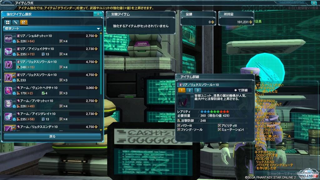 ゲーム日記_PSO2_20130601_08