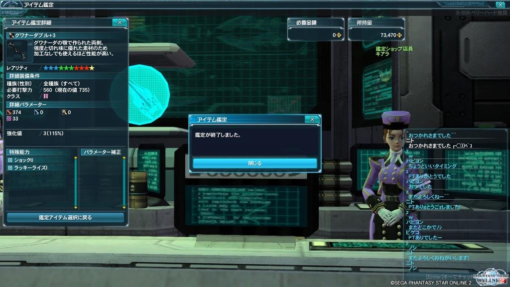 ゲーム日記_PSO2_20130601_16