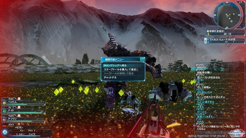 ゲーム日記_PSO2_20130601_14