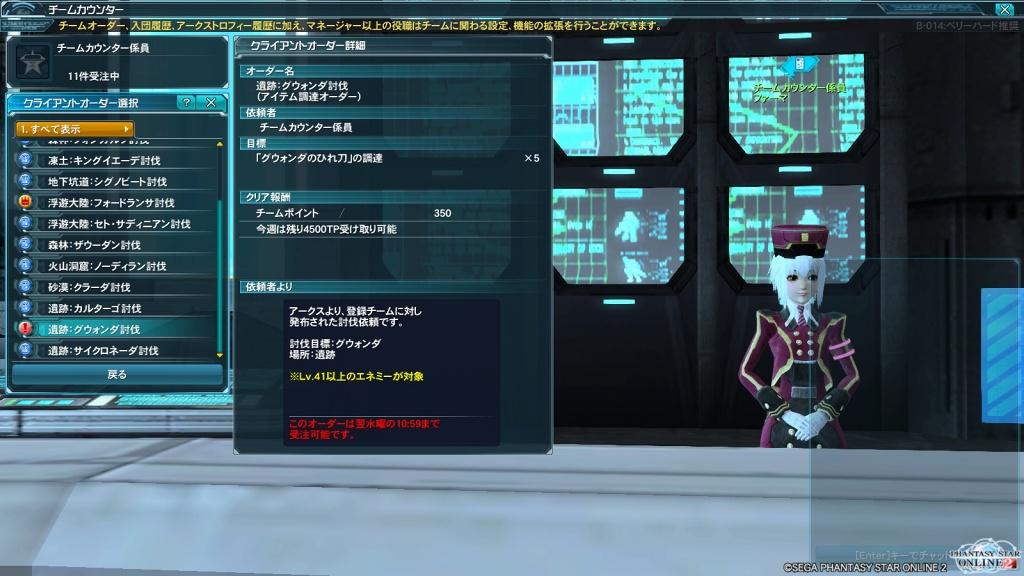 ゲーム日記_PSO2_20130613_06