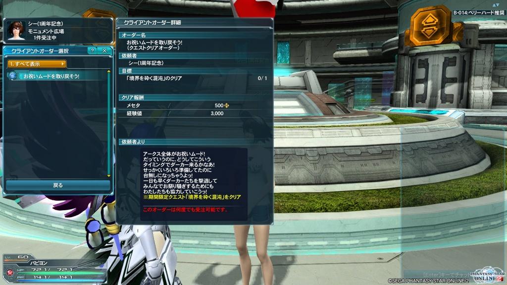 ゲーム日記_PSO2_20130613_04