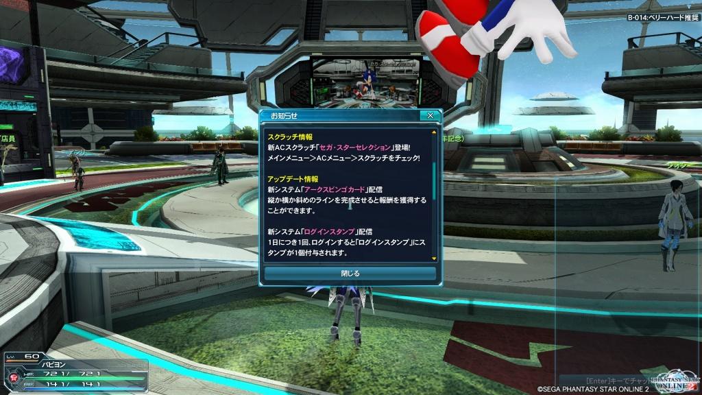 ゲーム日記_PSO2_20130613_01