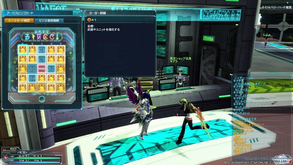 ゲーム日記_PSO2_20130613_12