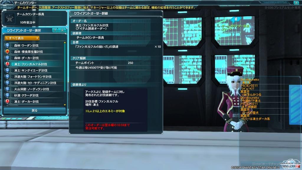 ゲーム日記_PSO2_20130620_02