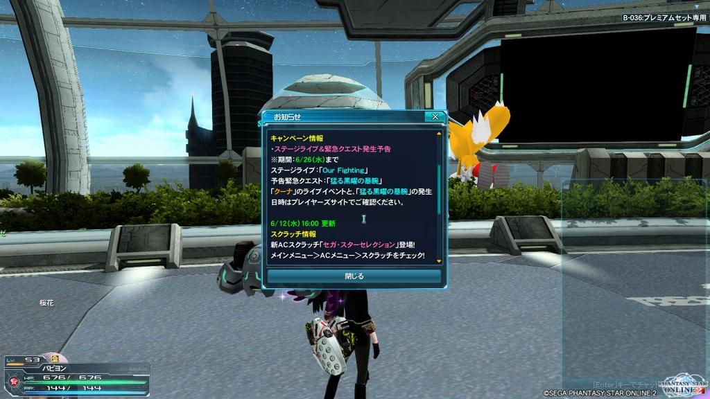 ゲーム日記_PSO2_20130620_01