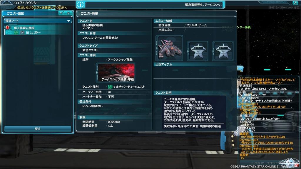 ゲーム日記_PSO2_20130620_11