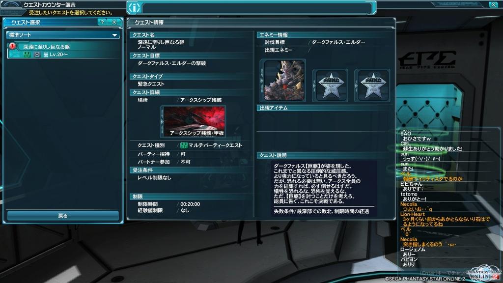 ゲーム日記_PSO2_20130620_13