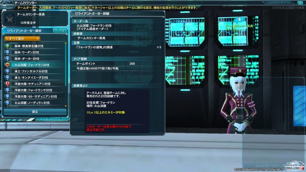 ゲーム日記_PSO2_20130628_03
