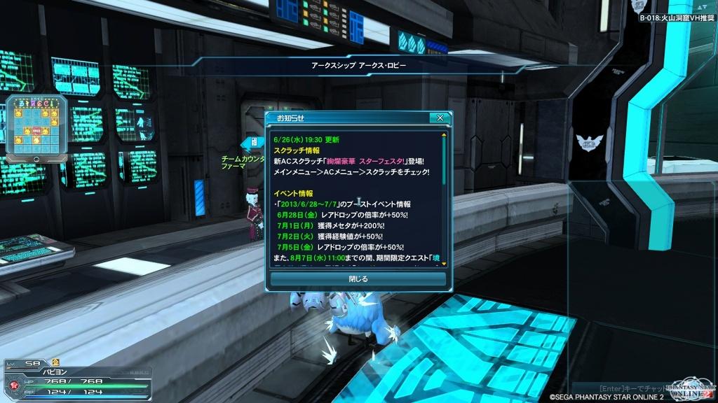 ゲーム日記_PSO2_20130628_01
