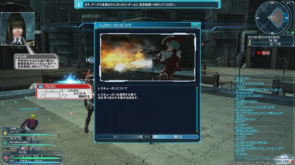 ゲーム日記_PSO2_20130628_09