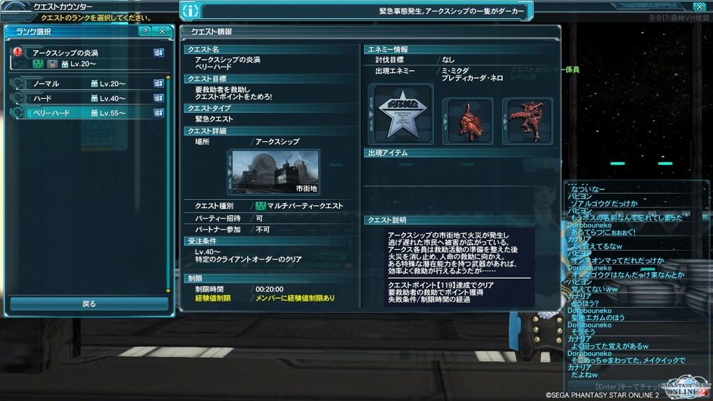 ゲーム日記_PSO2_20130628_08