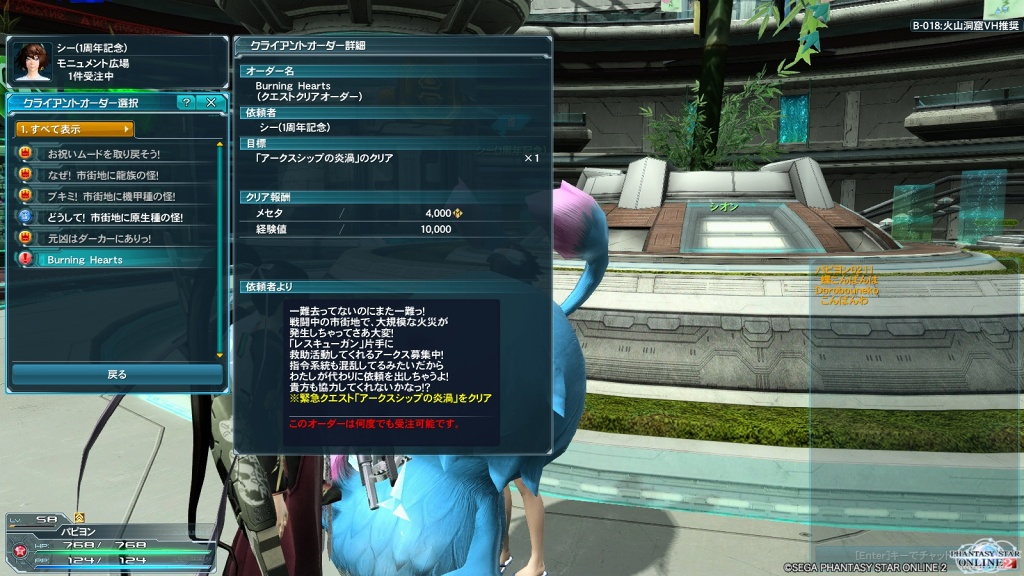 ゲーム日記_PSO2_20130628_07