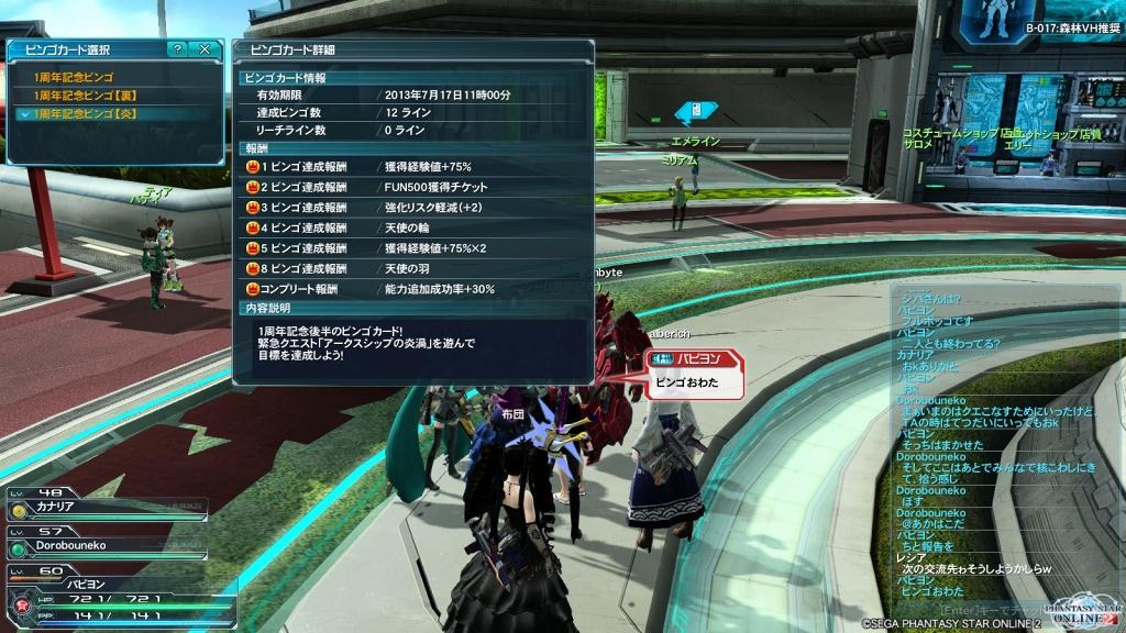ゲーム日記_PSO2_20130628_16