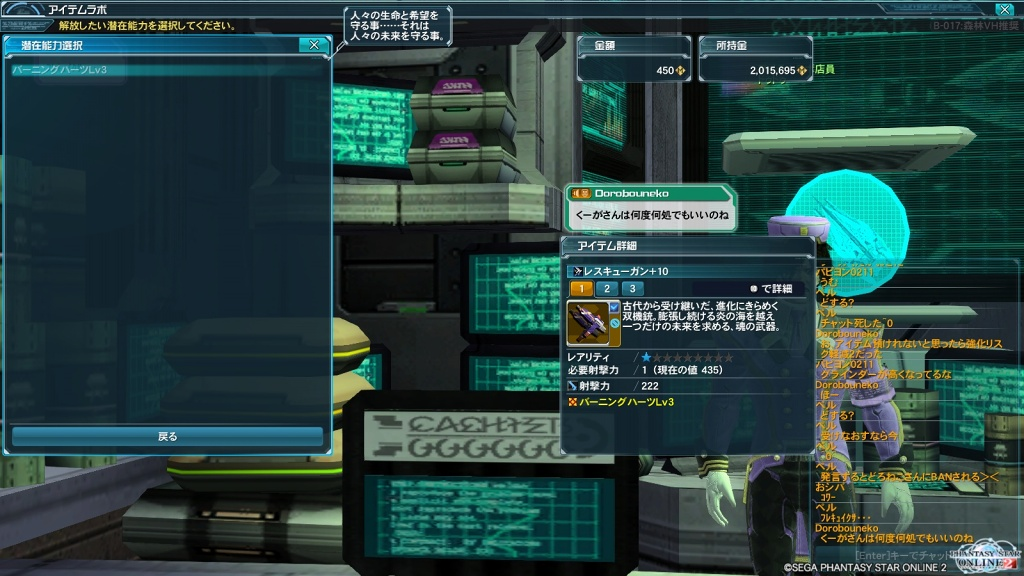 ゲーム日記_PSO2_20130628_14