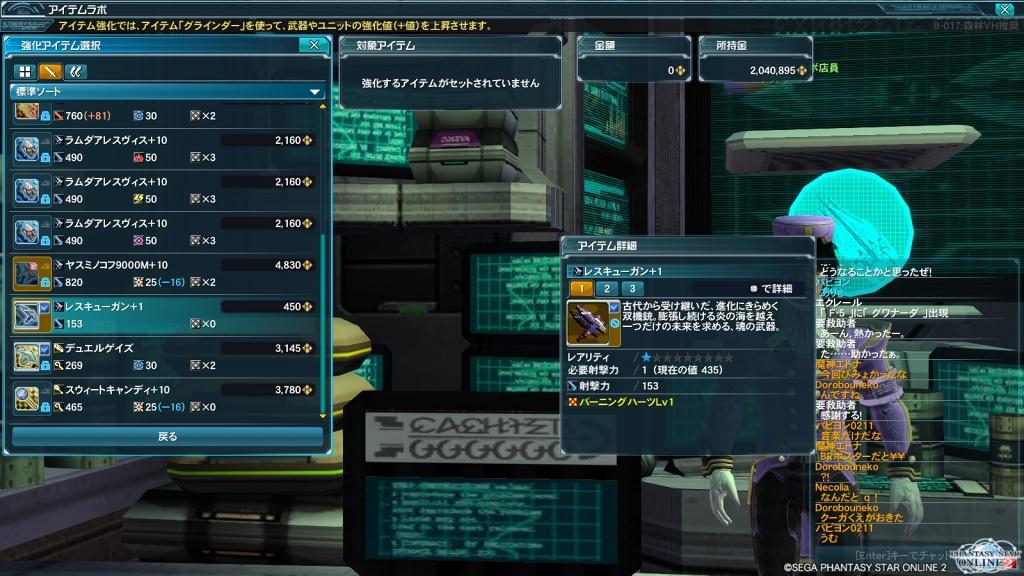 ゲーム日記_PSO2_20130628_13